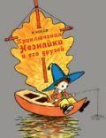priklyucheniya-neznayki-i-ego-druzey-il-a-lapteva-id1737833-preview