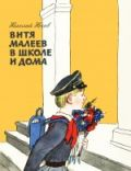 vitya-maleev-v-shkole-i-doma-il-a-kanevskogo-id1737834-preview