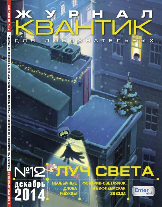 kvantik_2014_12_cover_566