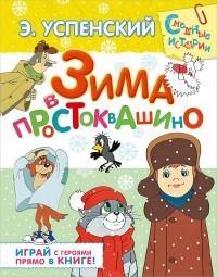 Eduard_Uspenskij__Zima_v_Prostokvashino