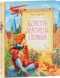 Yanush_Korchak__Korol_Matiush_Pervyj