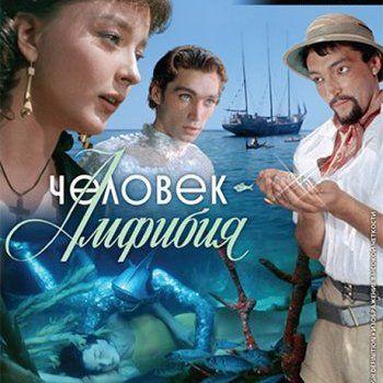1961-chelovek-amfibiya-soundtrack