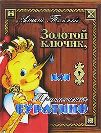 Aleksej_Tolstoj__Zolotoj_klyuchik_ili_Priklyucheniya_Buratino