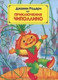 Dzhanni_Rodari__Priklyucheniya_Chipollino