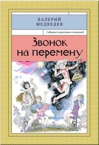 Valerij_Medvedev__Zvonok_na_peremenu_sbornik