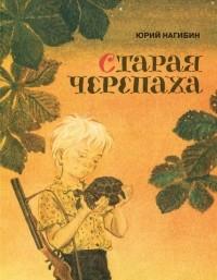 Yurij_Nagibin__Staraya_cherepaha