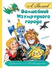 Volkov_A.M.__Volshebnik_Izumrudnogo_goroda