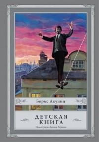 Boris_Akunin__Detskaya_kniga