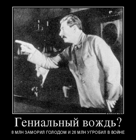 Сталин— враг народа
