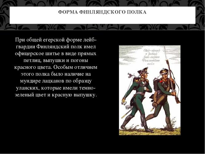 финляндский полк