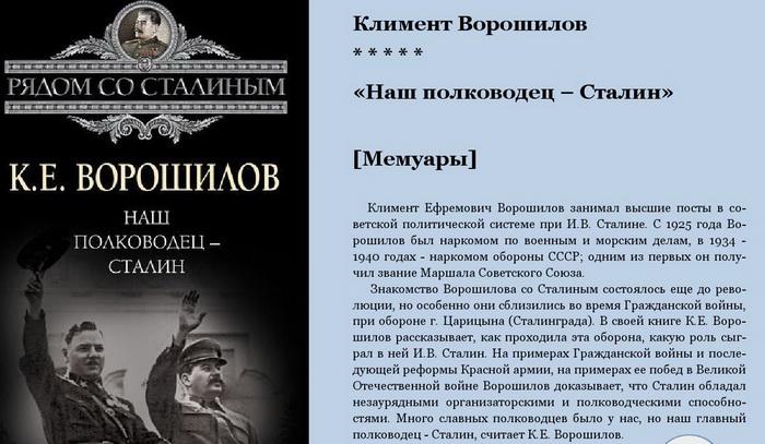 Как принимались решения при Сталине