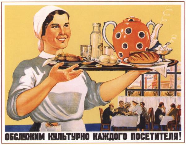 Столовая_плакат