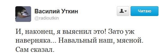 Уткин навальный