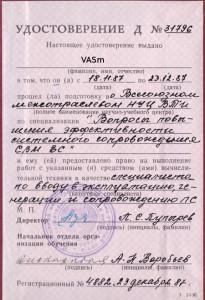 VASm1987.jpg