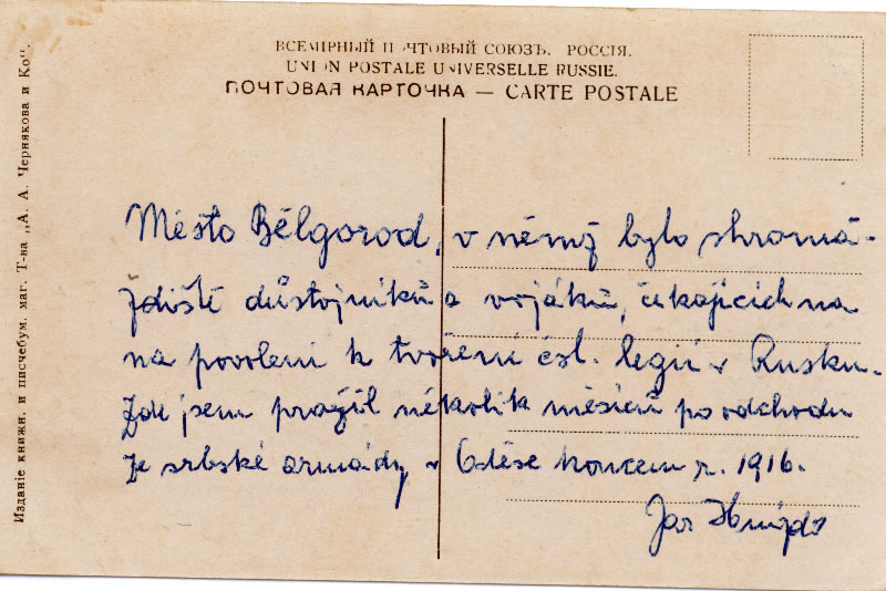 «Город Белгород, в котором находился сборный пункт офицеров и солдат, ожидавших разрешения создания чехословацкого легиона в России. Здесь я провел несколько месяцев после ухода из сербской армии в Одессе в конце 1916г. Яр.Гниздо»
