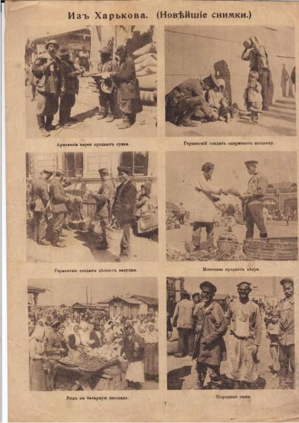 07-Харьков-1918-Украина гетмана Скоропадского-Германская оккупация-Новейшие снимки