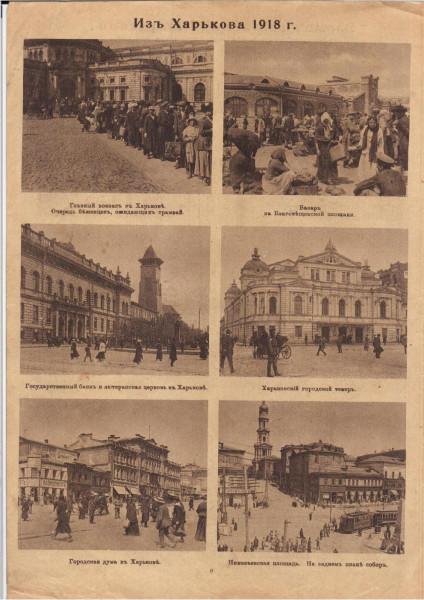 08-Фото из Харькова-1918-Германская оккупация-Украина гетмана Скоропадского