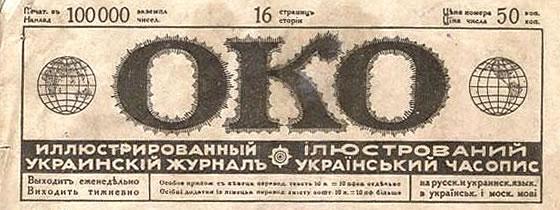 Иллюстрированный украинский журнал 'Око' 1918