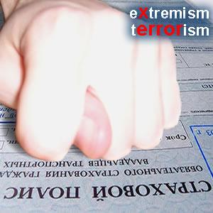 Запрет на страхование граждан, состоящих в «перечне экстремистов и террористов Росфинмониторинга»