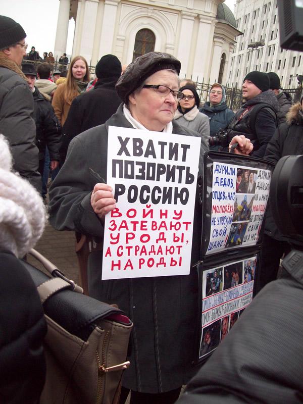 Народный митинг против оккупации Украины  у Минобороны РФ в Москве - 2 марта 2014 года