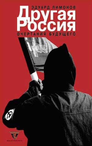 Конец авантюризма: Другая Россия Эдуарда Лимонова
