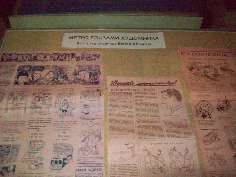 Выставка работ ветерана Московского метрополитена художника-карикатуриста Евгения Рокиты