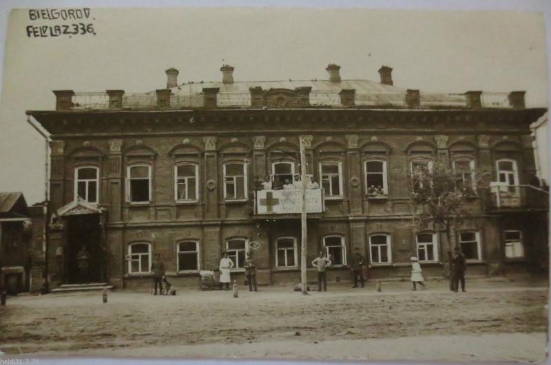 Белгород Украинской Державы,  1918 год: Feldlazarett 336 - Лазарет Красного Креста