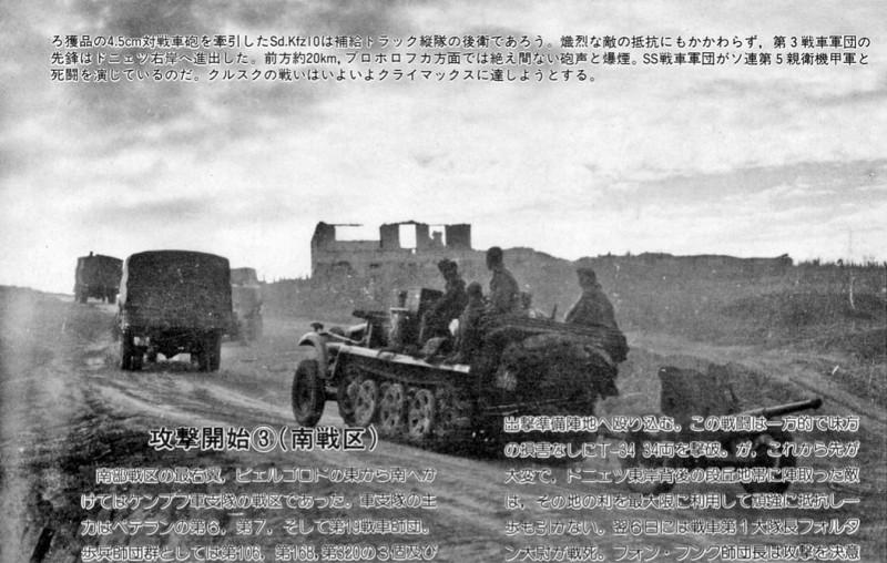село Ястребово Белгородского района. The Tank Magazine 1984-10 - Operation Zitadelle Battle Of Kursk - p146