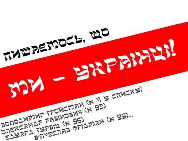 Я - єврей