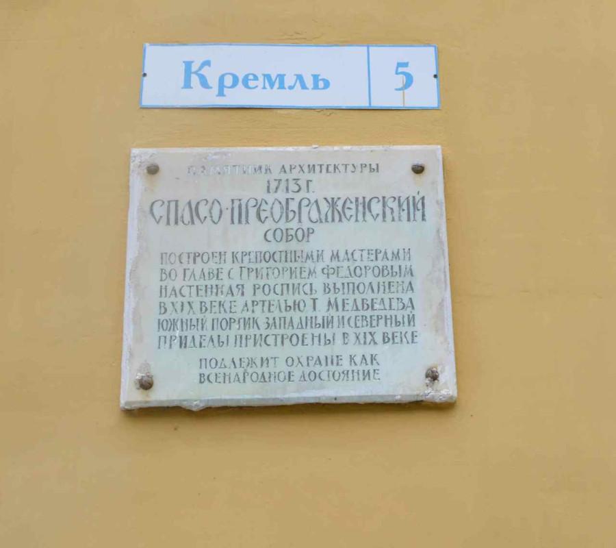 Доска на стене собора