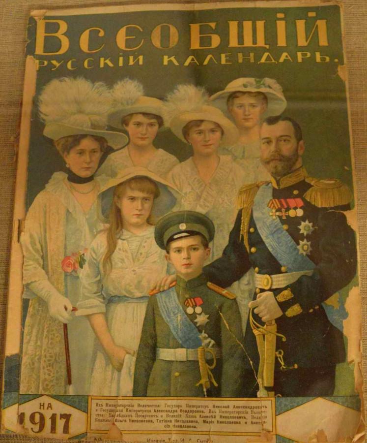 Ночь искусств у Цветаевой Всеобщий Русский Календарь 1917