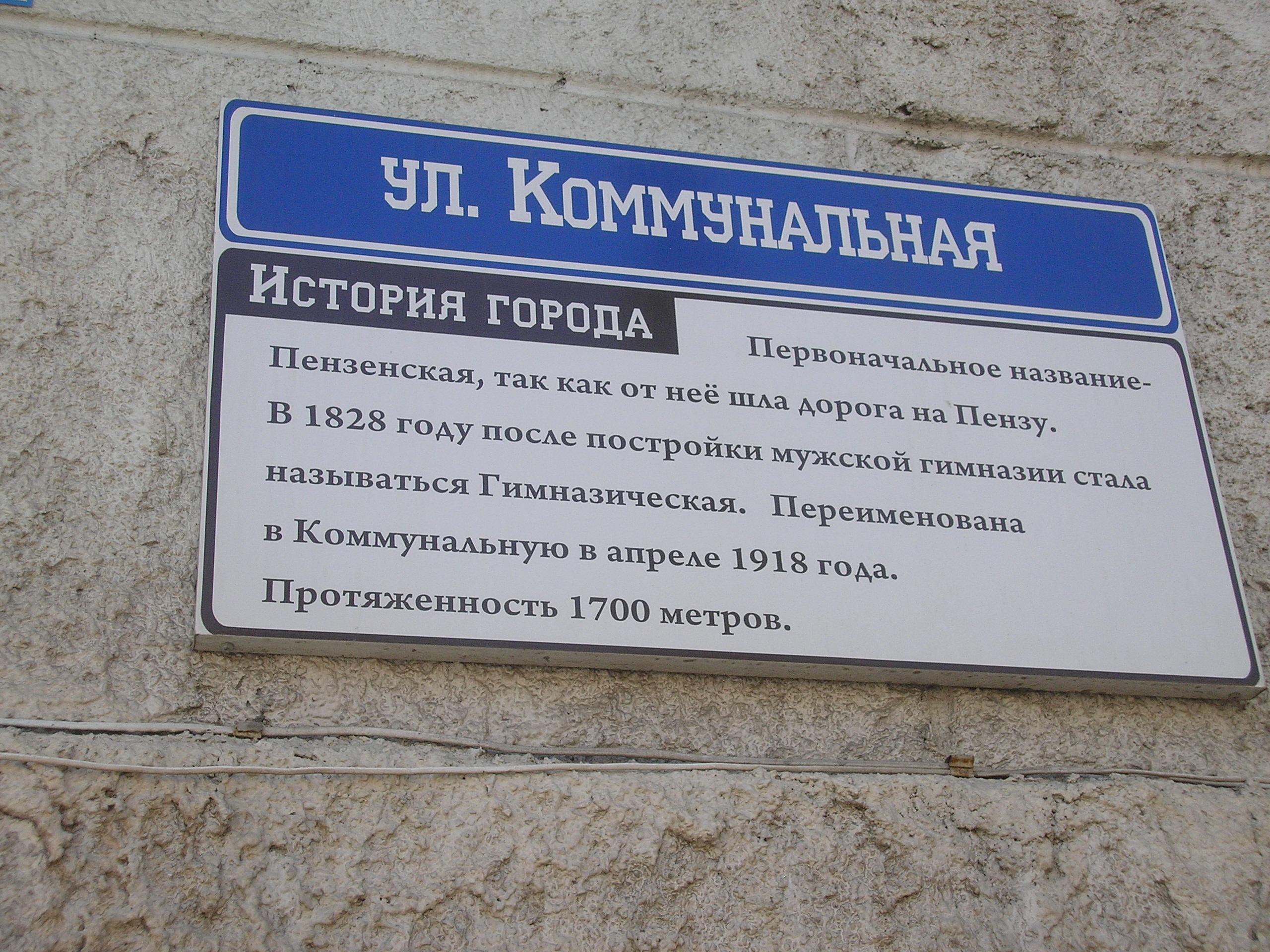 Коммунальная табличка