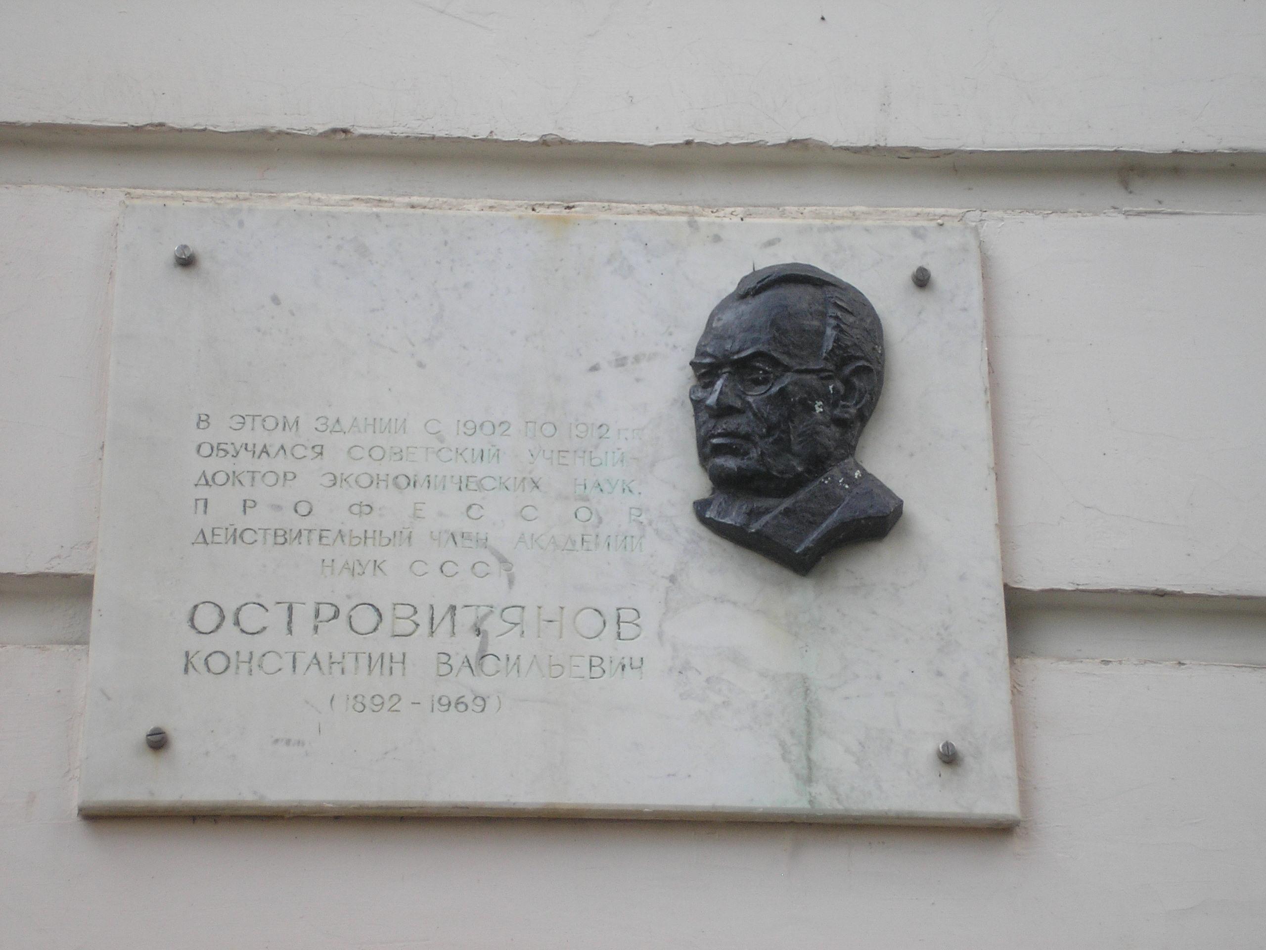Доска Островитянова