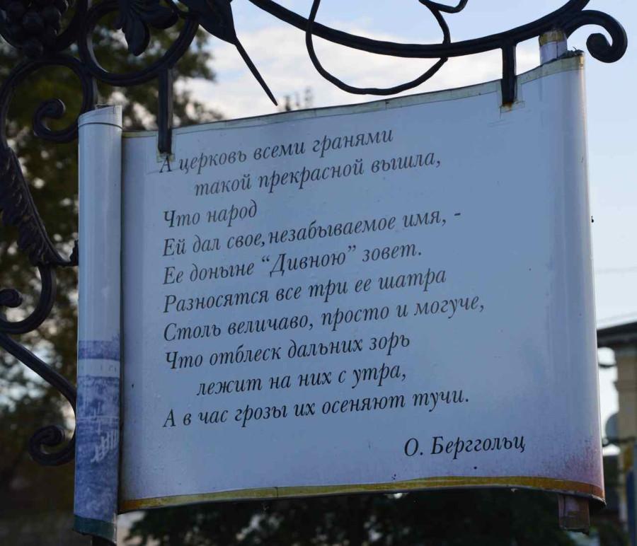 Ольга Берггольц. Дивная