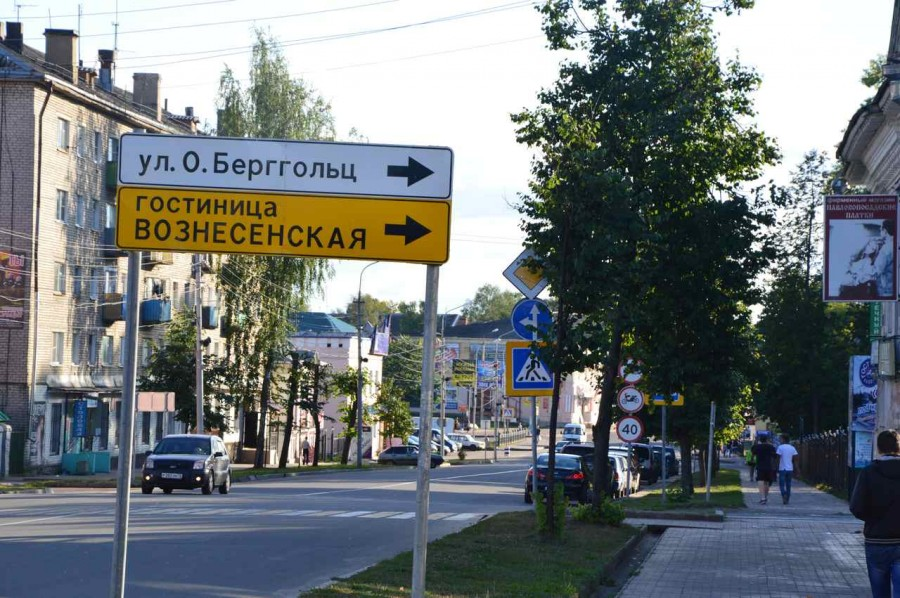 Улица Ольги Берггольц