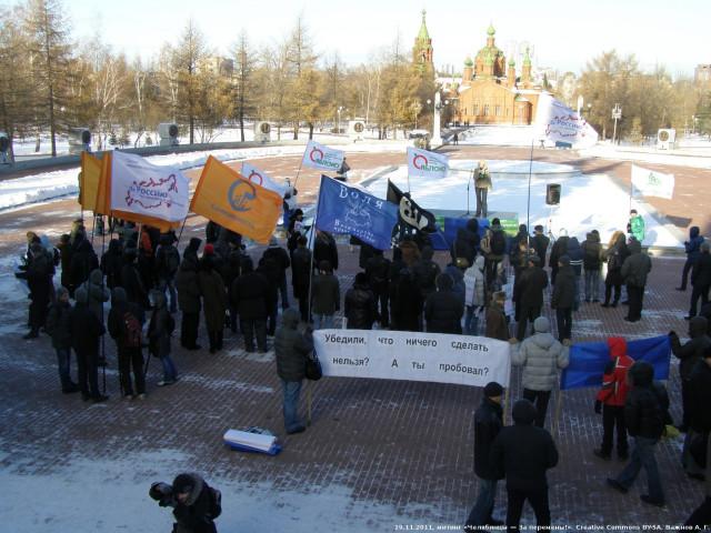 19.11.2011, митинг «Челябинцы — За перемены!», общий вид.