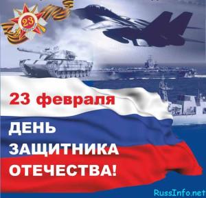 vixodnie_dni_na_23_phevralya_2017_1.jpg