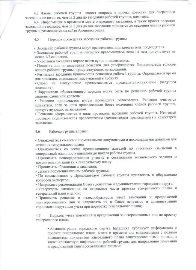 Проект Положения л.3.jpeg