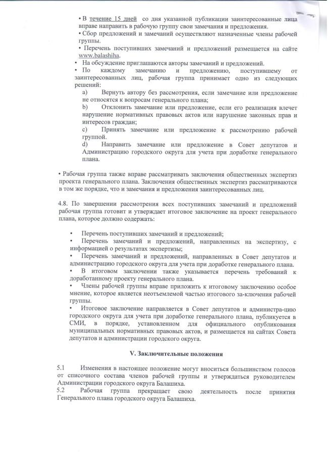 Проект Положения л.5.jpeg