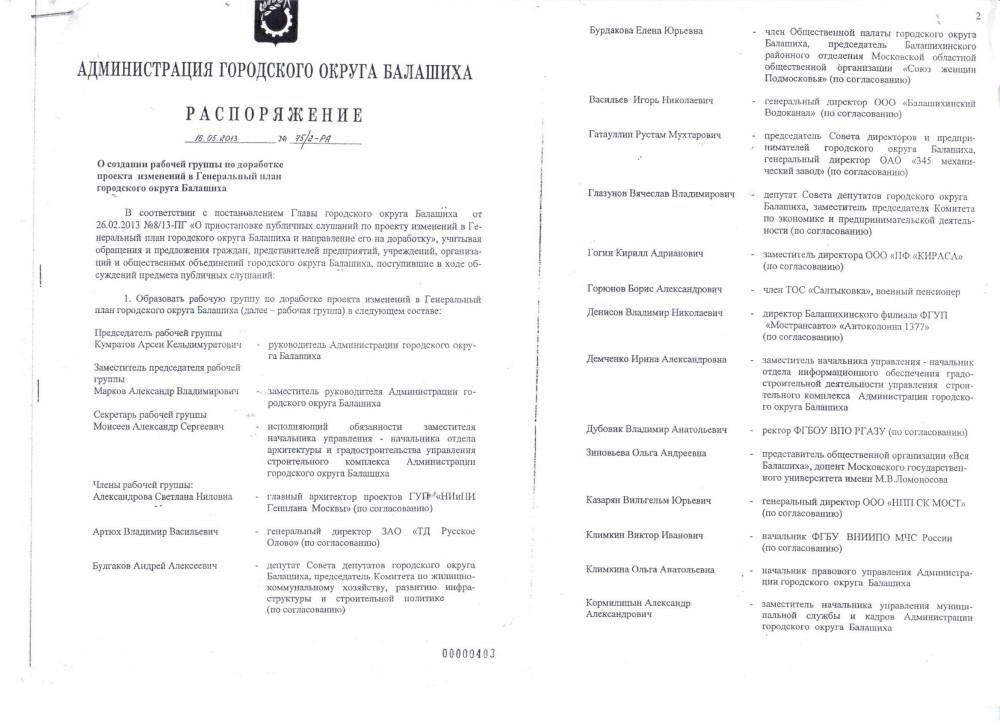 Распоряжение о РГ л.1