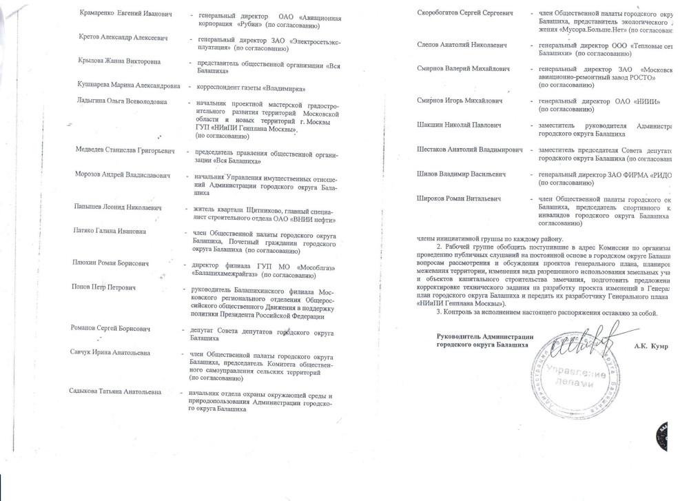 Распоряжение о РГ л.2.jpeg