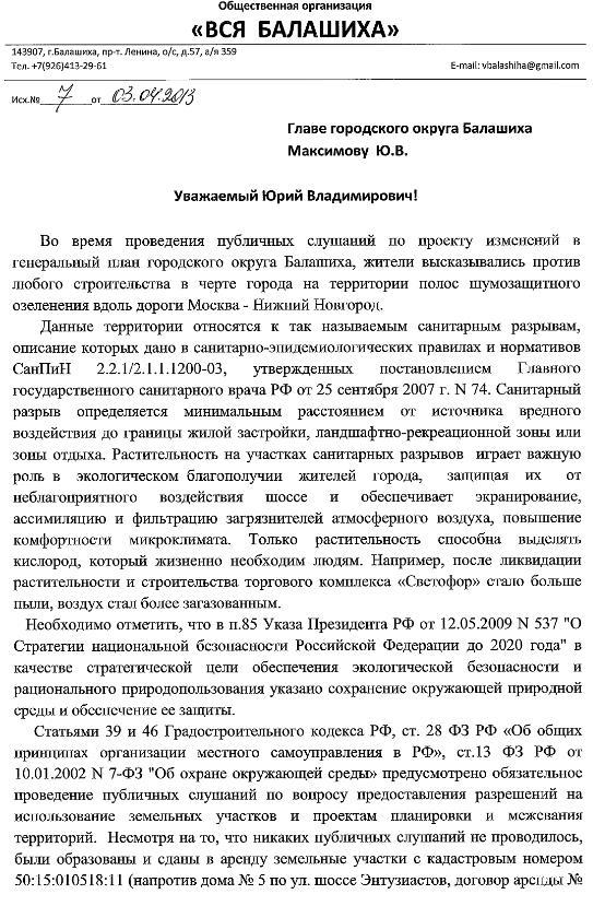 Максимову по скверу