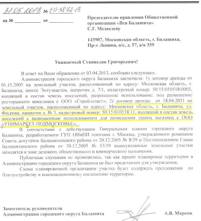 Максимову по скверу3