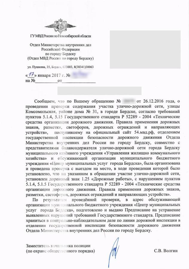 Отдел мвд россии по песчанокопскому району.