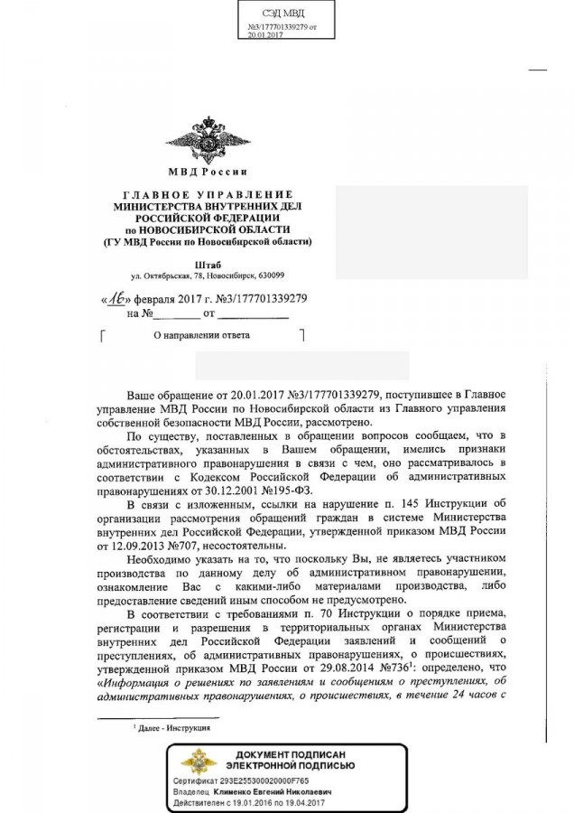 Утверждение инструкции о порядке приема, регистрации и разрешения.