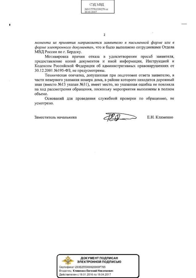 Отписки штаба гу мвд россии по новосибирской области: vberdske.