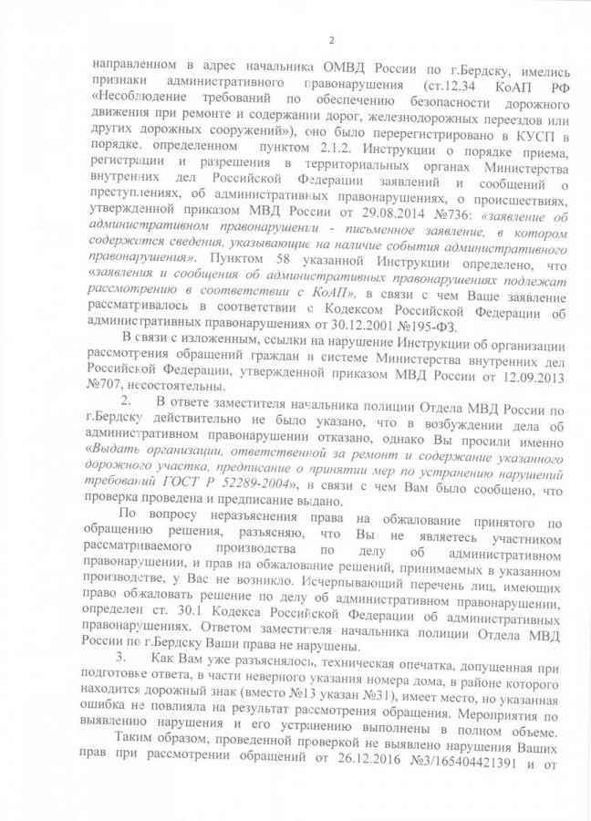 Приказ мвд рф от 29. 08. 2014 n 736