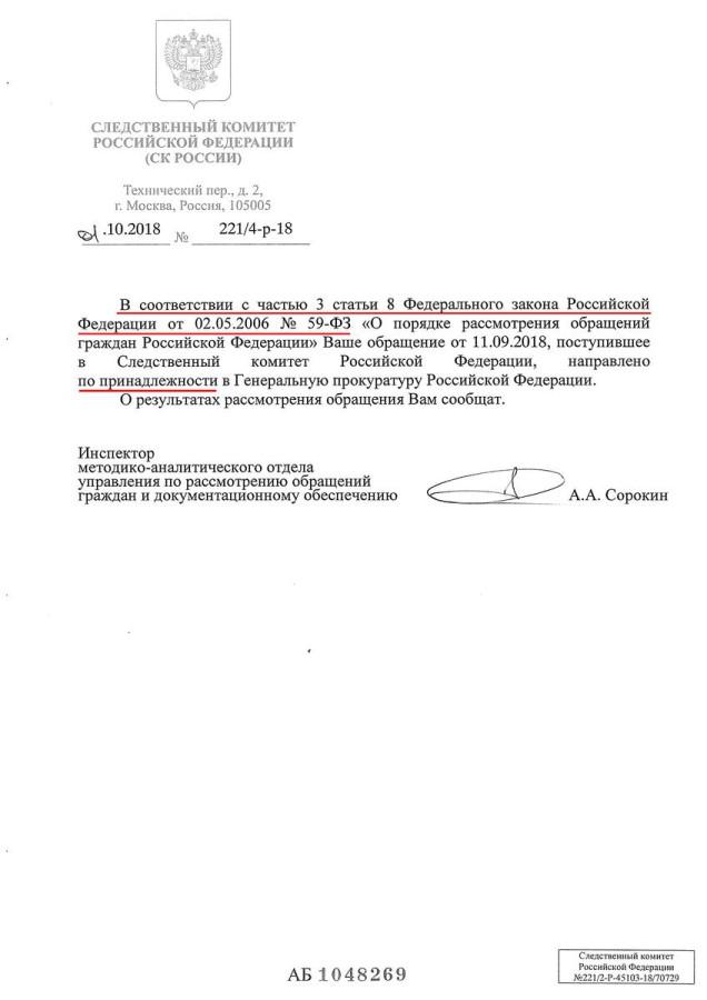 Следственный комитет порядок регистрации обращений граждан медицинская книжка для украинцев
