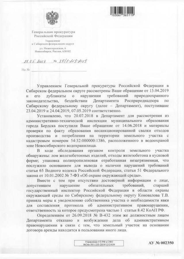 Ответ Управления Генеральной прокуратуры РФ в Сибирском федеральном округе