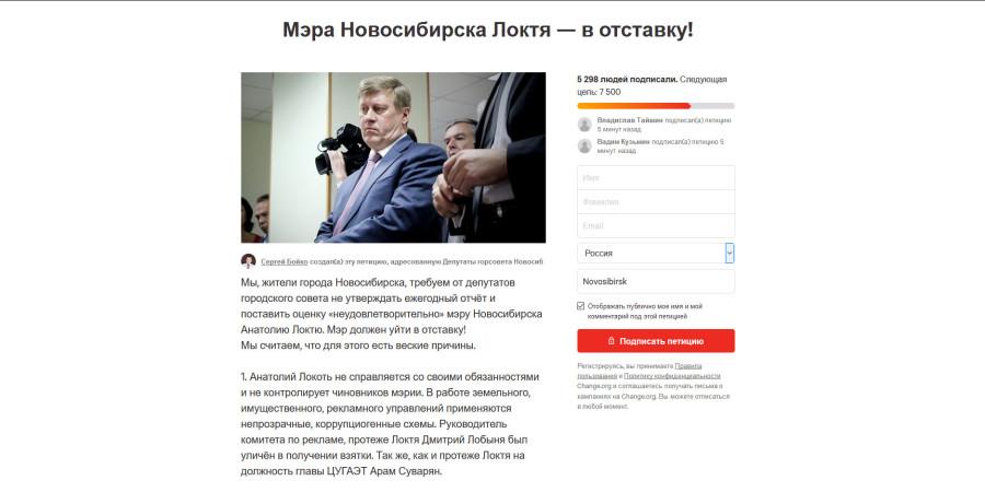 Новосибирцы требуют отставки мэра